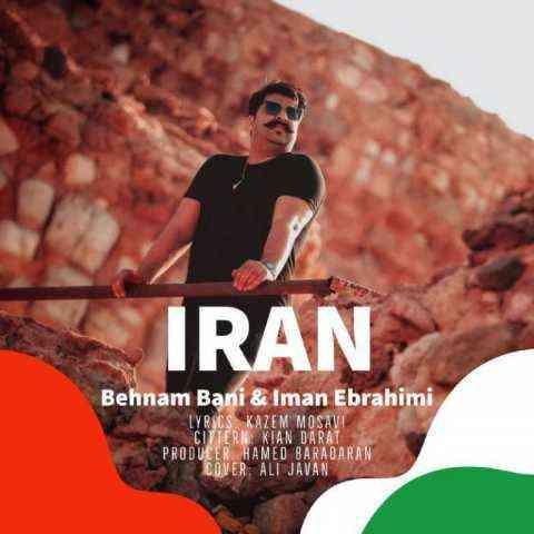 آهنگ بهنام بانی و ایمان ابراهیمی ایران