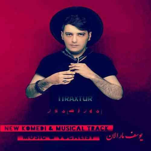 دانلود آهنگ کودکانه از امیر عباس گلاب