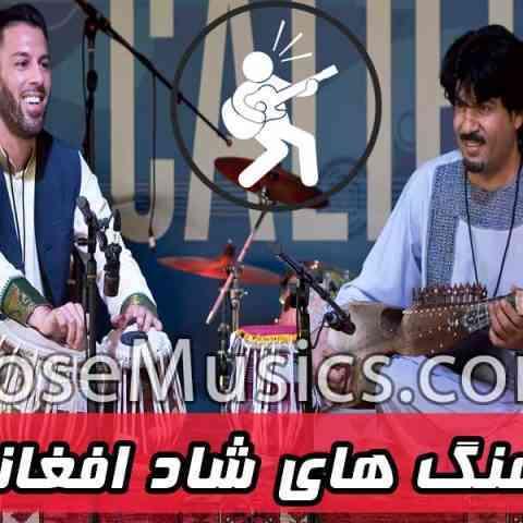 دانلود آهنگ شاد افغانی جدید mp3 برای عروسی و رقص 2019 - 97