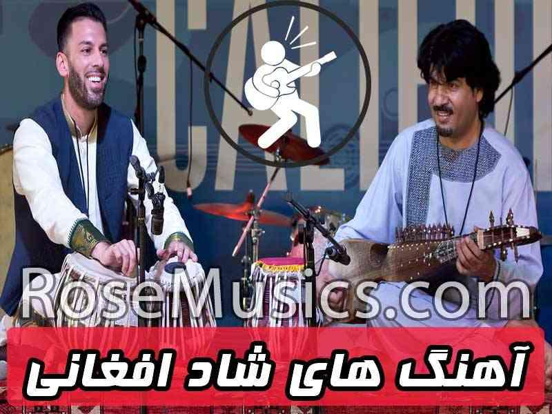 دانلود آهنگ های شاد افغانی