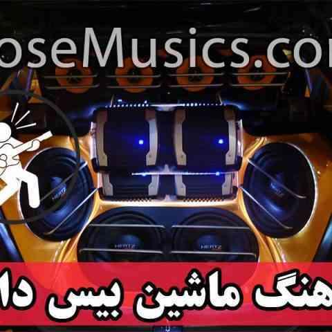 دانلود آهنگ بیس دار قوی خارجی ایرانی سیستم ماشین یکجا 2019 - 97
