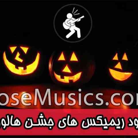 دانلود آهنگ های ریمیکس هالووین جدید و قدیمی 2019 Halloween