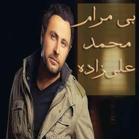 آهنگ محمد علیزاده بی مرام