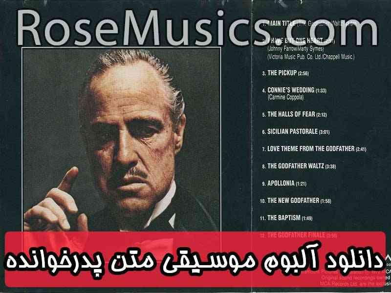 دانلود آلبوم موسیقی متن پدرخوانده 1 و 2 و 3 اثر نینو روتا کیفیت اصلی 320