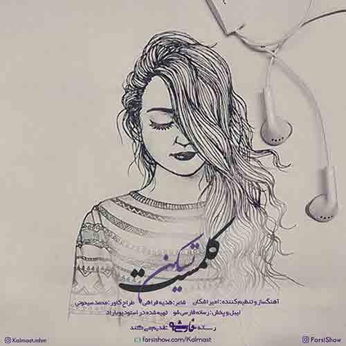 آهنگ مرتضی اشرفی دپرس