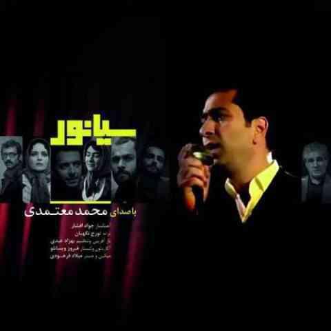 آهنگ محمد معتمدی سوگند