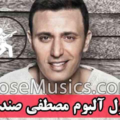 فول آلبوم مصطفی صندل (Mustafa Sandal)