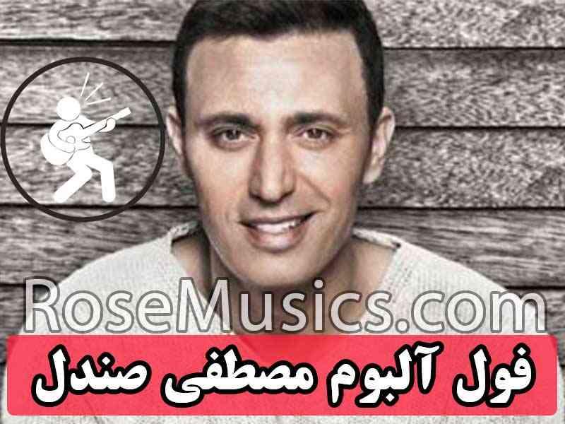 فول آلبوم مجتبی دربیدی (Mojtaba Dorbidi)
