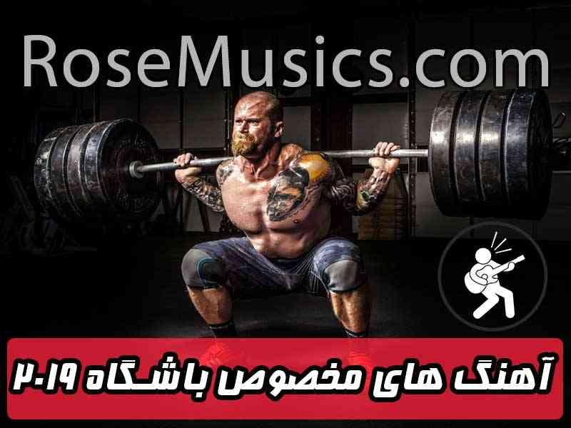 دانلود آهنگ مخصوص باشگاه بدنسازی و ایروبیک خارجی و ایرانی 2019