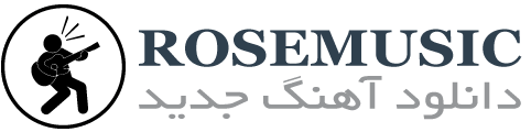 رز موزیک – سایت اهنگ و موزیک ایرانی و خارجی