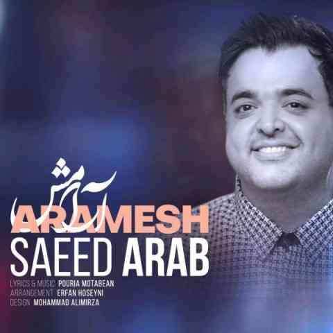 آهنگ سعید عرب آرامش