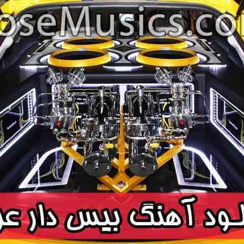 دانلود آهنگ بیس دار عربی(برای ماشین و خفن و 2019 و mp3 و بی کلام)
