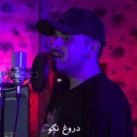 دانلود آهنگ دروغ نگو کامی یوسفی