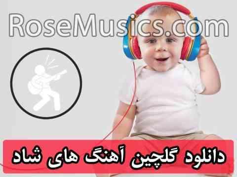 گلچین آهنگ های شاد جدید و 98 و 97 و ایرانی برای ماشین