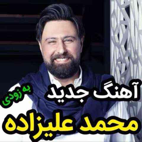 دانلود آهنگ محمد علیزاده یه جنون آنیه که به قلب عاشقم وصله