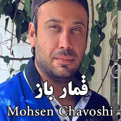 دانلود رایگان آلبوم قمارباز محسن چاوشی
