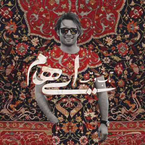 ریمیکس آهنگ خوب من از مسعود صابری