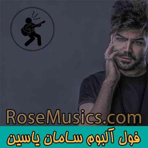 دانلود فول آلبوم سامان یاسین