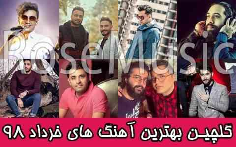 هیت ترین آهنگ های خرداد 98