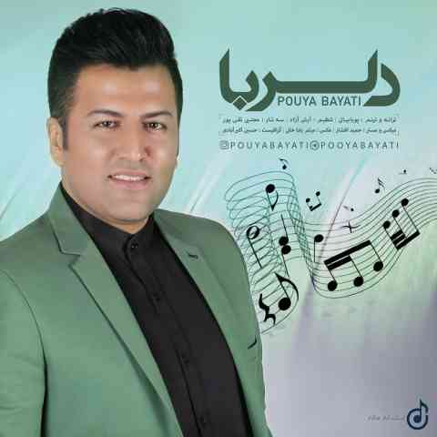 دانلود آهنگ محمد لطفی سلام