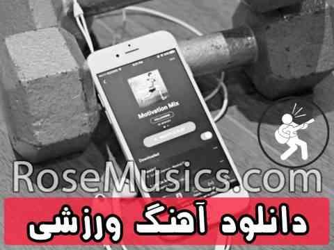 دانلود آهنگ ورزشی