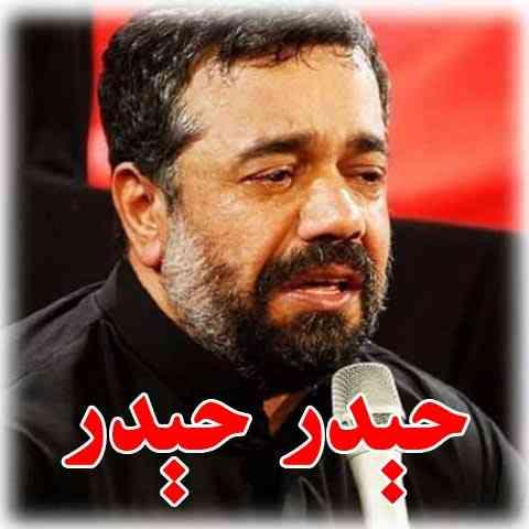 دانلود نوحه حیدر حیدر محمود کریمی