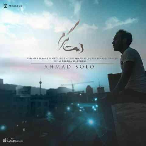 دانلود آهنگ احمد سلو دمت گرم