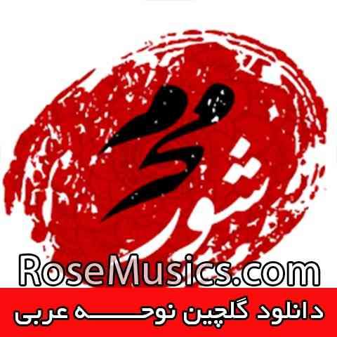 دانلود نوحه عربی 98