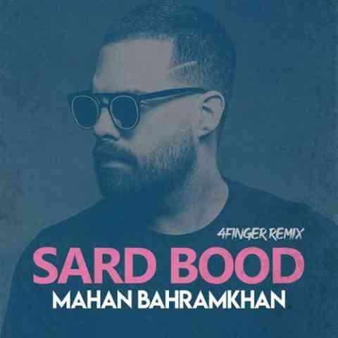 ریمیکس آهنگ سرد بود از ماهان بهرام خان