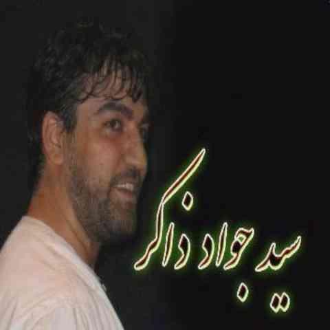 دانلود مداحی یه رفیق دارم که نامش حسینه سید محمد جواد ذاکر