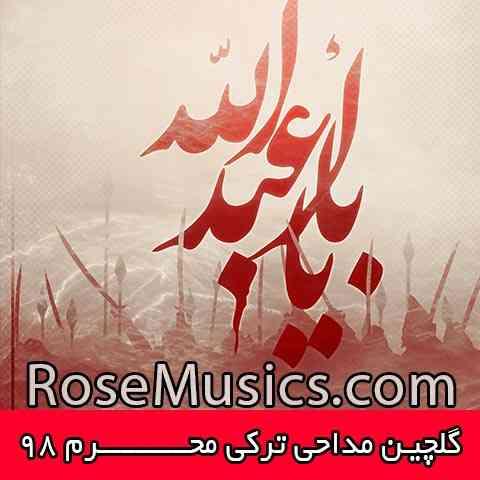 ریمیکس آهنگ پایتم من از آصف آریا