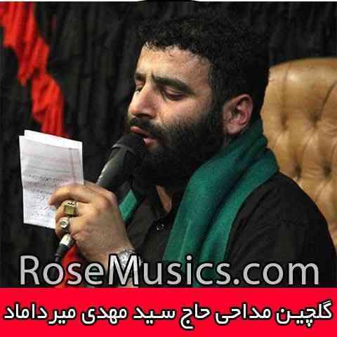 دانلود گلچین مداحی حاج سید مهدی میرداماد