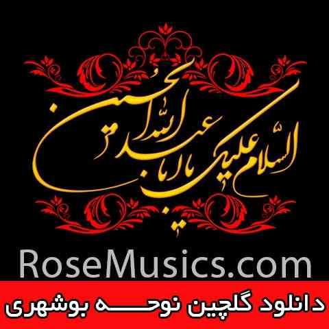دانلود نوحه بوشهری محرم 98