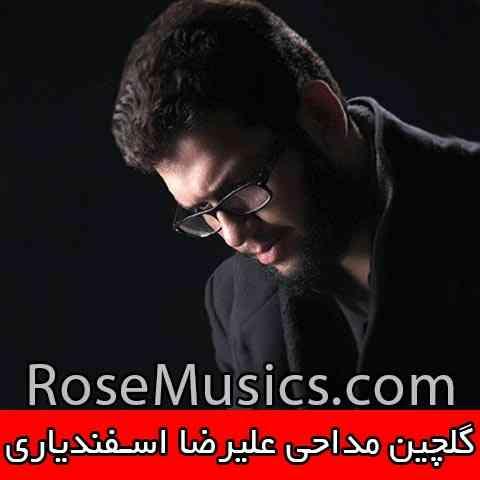 گلچین مداحی های علیرضا اسفندیاری