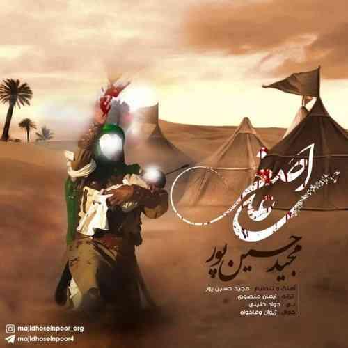 دانلود مداحی امام رضا جواد نکایی
