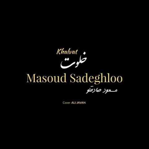 ریمیکس آهنگ خلوت از مسعود صادقلو