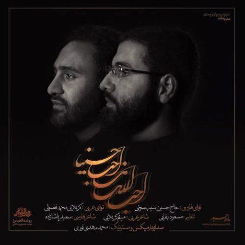 دانلود مداحی احب الله من احب حسینا حسین سیب سرخی و محمد فصولی