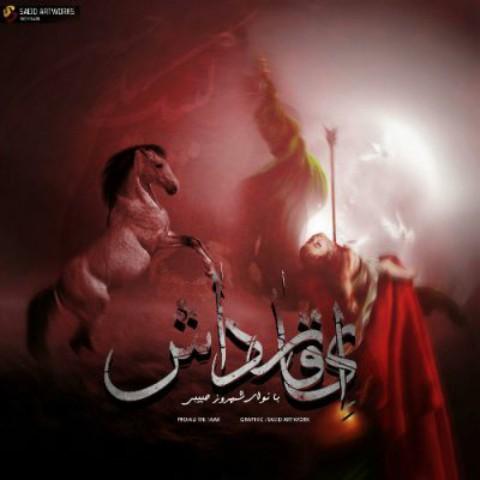 دانلود مداحی امام ثقلین علیرضا اسفندیاری