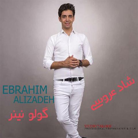 آهنگ ابراهیم علیزاده گولو نینر