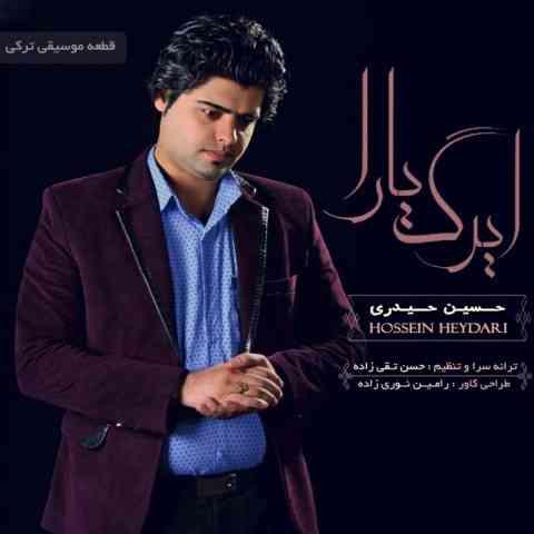 آهنگ حسین حیدری ایرگ یارا