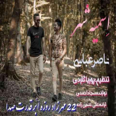 آهنگ ناصر عباسی اسمیه شهر