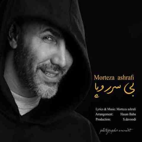 دانلود آهنگ بی سروپا از مرتضی اشرفی
