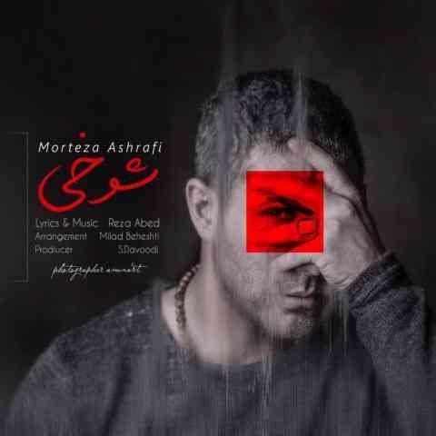 دانلود آهنگ شوخی از مرتضی اشرفی