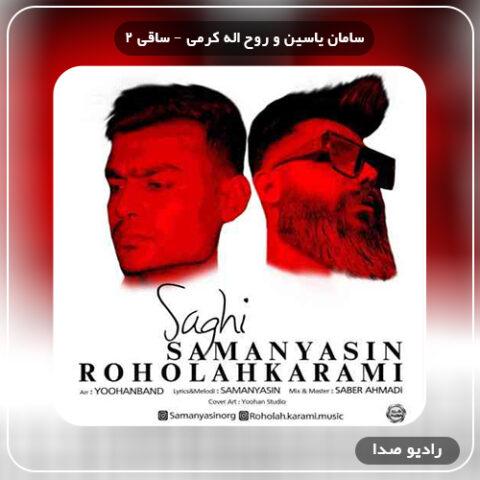 سامان یاسین و روح اله کرمی - ساقی 2