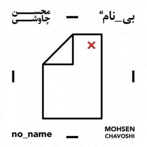 دانلود رایگان آلبوم جدید بی نام  محسن چاوشی