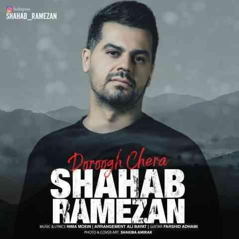 دانلود آهنگ دروغ چرا از شهاب رمضان