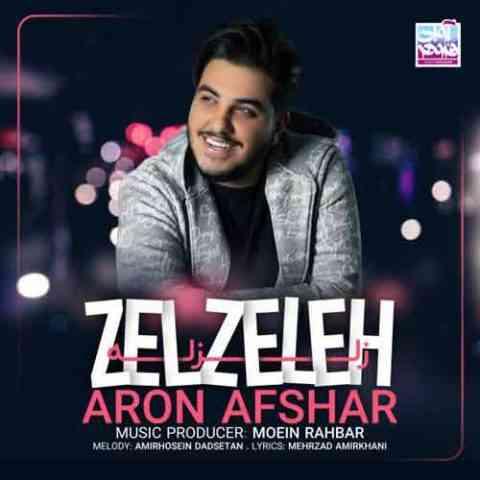 Aron Afshar Zelzeleh