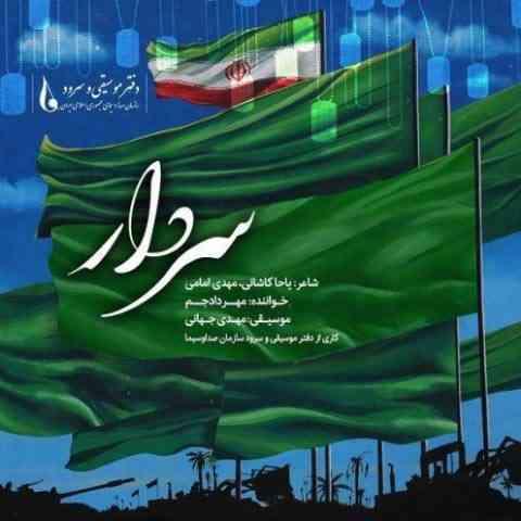 دانلود آهنگ سردار از مهراد جم