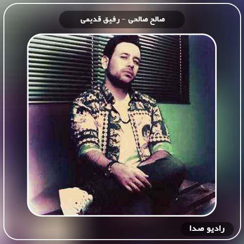 ریمیکس آهنگ قبوله از صالح صالحی