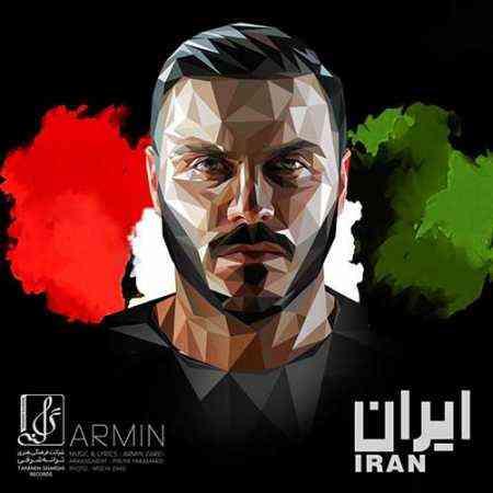 دانلود آهنگ آرمین زارعی به نام ایران
